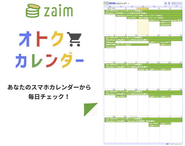 Zaimのおとくカレンダー